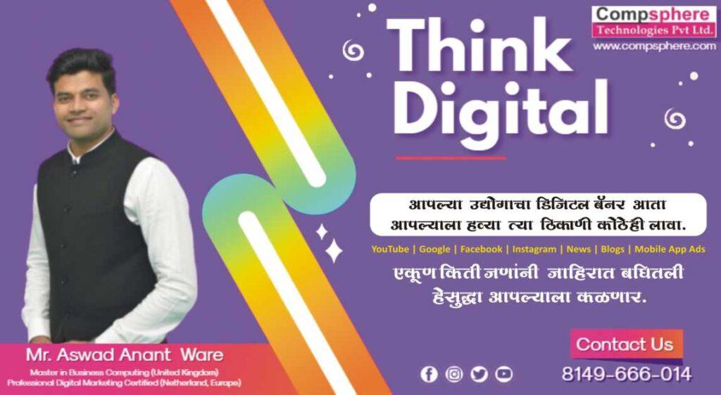 Digital Marketing Service in Marathi