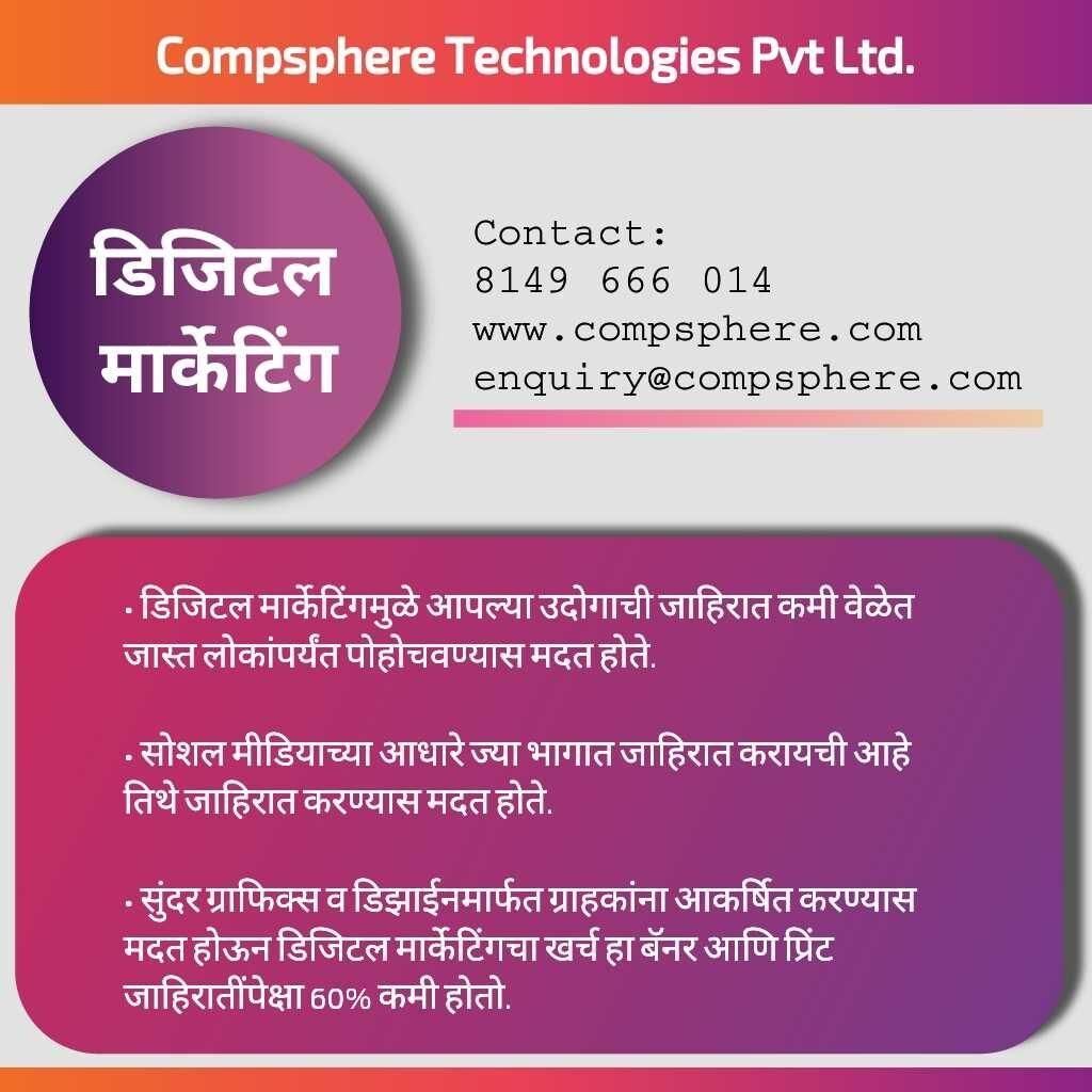 Digital Marketing Marathi